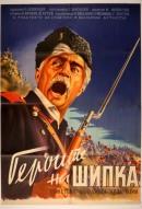 Смотреть фильм Герои Шипки онлайн на KinoPod.ru бесплатно