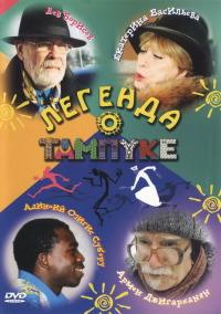 Смотреть Легенда о Тампуке онлайн на Кинопод бесплатно