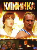 Смотреть фильм Клиника онлайн на KinoPod.ru бесплатно