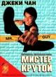 Смотреть фильм Мистер Крутой онлайн на KinoPod.ru бесплатно