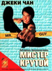 Смотреть Мистер Крутой онлайн на Кинопод бесплатно