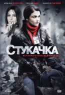 Смотреть фильм Стукачка онлайн на KinoPod.ru бесплатно