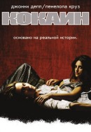 Смотреть фильм Кокаин онлайн на KinoPod.ru платно