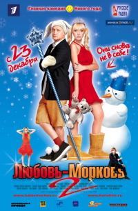Смотреть Любовь-морковь 2 онлайн на Кинопод бесплатно