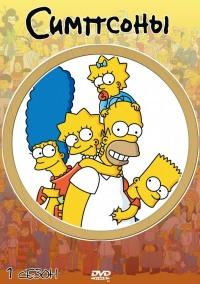 Смотреть Симпсоны онлайн на Кинопод бесплатно