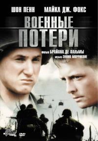 Смотреть Военные потери онлайн на Кинопод бесплатно