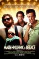 Смотреть фильм Мальчишник в Вегасе онлайн на Кинопод бесплатно