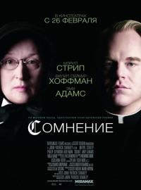 Смотреть Сомнение онлайн на Кинопод бесплатно