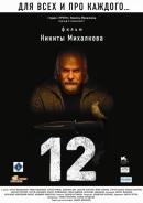 Смотреть фильм 12 онлайн на Кинопод бесплатно