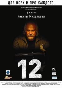 Смотреть 12 онлайн на Кинопод бесплатно