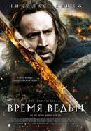 Смотреть фильм Время ведьм онлайн на KinoPod.ru бесплатно