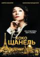 Смотреть фильм Коко Шанель онлайн на Кинопод бесплатно