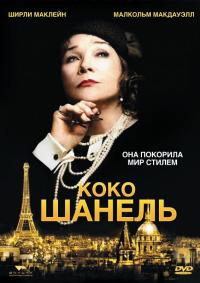 Смотреть Коко Шанель онлайн на Кинопод бесплатно