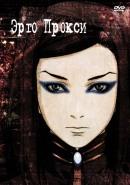 Смотреть фильм Эрго Прокси онлайн на KinoPod.ru бесплатно