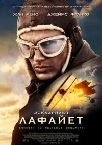 Смотреть Эскадрилья «Лафайет» онлайн на Кинопод бесплатно