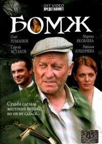 Смотреть Бомж онлайн на Кинопод бесплатно