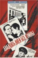 Смотреть фильм Двадцать дней без войны онлайн на KinoPod.ru бесплатно