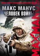 Смотреть фильм Макс Манус: Человек войны онлайн на KinoPod.ru бесплатно