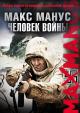 Смотреть фильм Макс Манус: Человек войны онлайн на Кинопод бесплатно