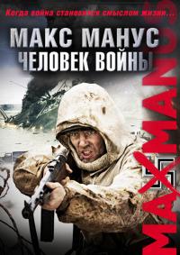 Смотреть Макс Манус: Человек войны онлайн на Кинопод бесплатно