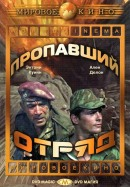 Смотреть фильм Пропавший отряд онлайн на KinoPod.ru платно