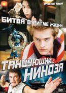 Смотреть фильм Танцующий ниндзя онлайн на KinoPod.ru бесплатно