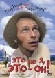 Смотреть фильм Это не я, это – он! онлайн на Кинопод бесплатно