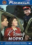 Смотреть фильм К Черному морю онлайн на KinoPod.ru бесплатно