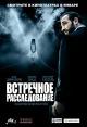 Смотреть фильм Встречное расследование онлайн на Кинопод бесплатно