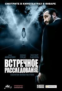 Смотреть Встречное расследование онлайн на Кинопод бесплатно