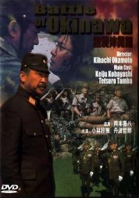 Смотреть Битва за Окинаву онлайн на Кинопод бесплатно