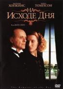 Смотреть фильм На исходе дня онлайн на KinoPod.ru платно