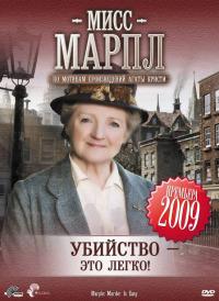 Смотреть Мисс Марпл: Убийство – это легко! онлайн на Кинопод бесплатно