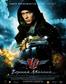 Смотреть фильм Черная молния онлайн на KinoPod.ru платно