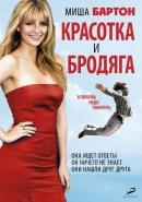 Смотреть фильм Красотка и бродяга онлайн на KinoPod.ru бесплатно