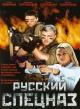 Смотреть фильм Русский спецназ онлайн на Кинопод бесплатно