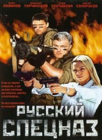 Смотреть Русский спецназ онлайн на Кинопод бесплатно