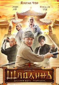 Смотреть Шаолинь онлайн на Кинопод бесплатно