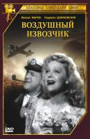 Смотреть фильм Воздушный извозчик онлайн на Кинопод бесплатно