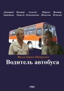 Смотреть фильм Водитель автобуса онлайн на KinoPod.ru бесплатно