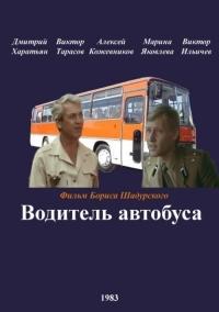 Смотреть Водитель автобуса онлайн на Кинопод бесплатно