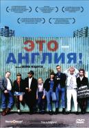 Смотреть фильм Это – Англия онлайн на Кинопод бесплатно