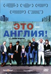 Смотреть Это – Англия онлайн на Кинопод бесплатно