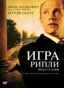 Смотреть фильм Игра Рипли онлайн на KinoPod.ru платно