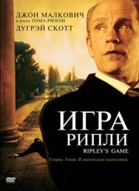 Смотреть Игра Рипли онлайн на Кинопод бесплатно