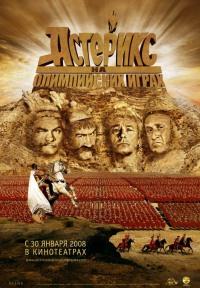 Смотреть Астерикс на Олимпийских играх онлайн на Кинопод бесплатно