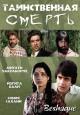 Смотреть фильм Таинственная смерть онлайн на Кинопод бесплатно