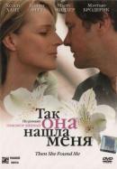 Смотреть фильм Так она нашла меня онлайн на KinoPod.ru бесплатно
