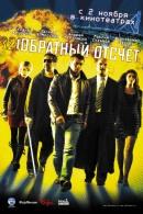 Смотреть фильм Обратный отсчет онлайн на KinoPod.ru бесплатно
