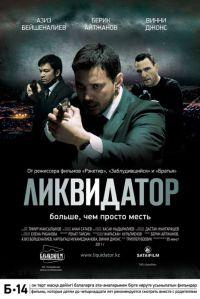 Смотреть Ликвидатор онлайн на Кинопод бесплатно